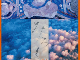 【お知らせ】展覧会「みろく ― 終わりの彼方 弥勒の世界 ―」の開催