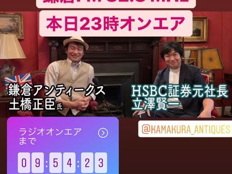 7月8日23時  鎌倉FM ラジオ出演