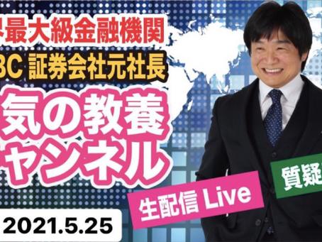 5/25 火曜日夜21時〜生Live配信