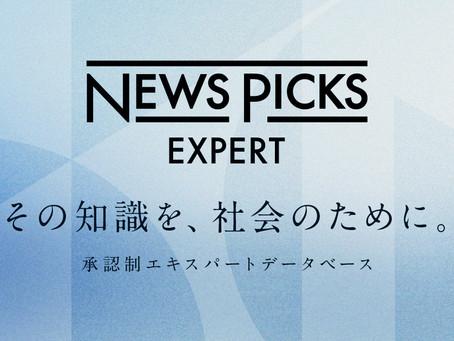 NewsPicks Expert就任について