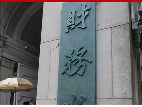 週刊エコノミスト-「日本の格下げ」を避けるための緊縮財政政策が逆に「格下げリスク」を高めている理由 2020年6月27日