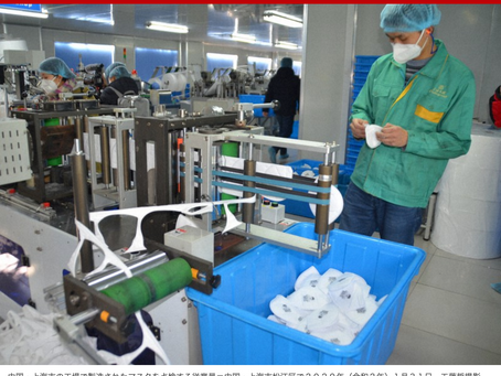 週刊エコノミスト - 「日本のマスク不足」と「中国共産党による出荷制限」の真実 2020年5月30日