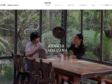 立沢賢一 official website