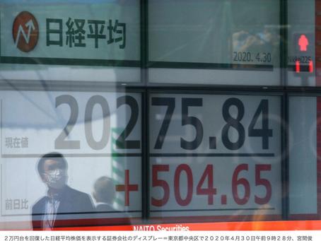 週刊エコノミスト-経済が壊滅的なのになぜ株が爆上がりするのか-2020年7月16日