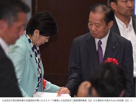 週刊エコノミスト-「小池百合子東京都知事が選挙のために国を売ったのではないか」という疑問について 2020年6月27日