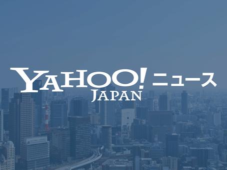 Yahoo news - 新型コロナで「史上最悪経済」になったのち、「史上最高の経済成長」をゴールドマンサックスが予想するワケ