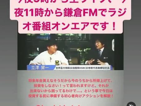 7月8日 21時からの生ライブ配信