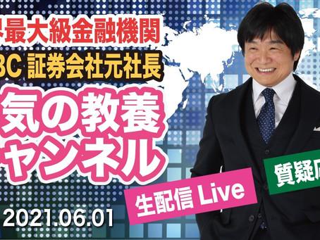 6月火曜日夜21時〜生Live配信