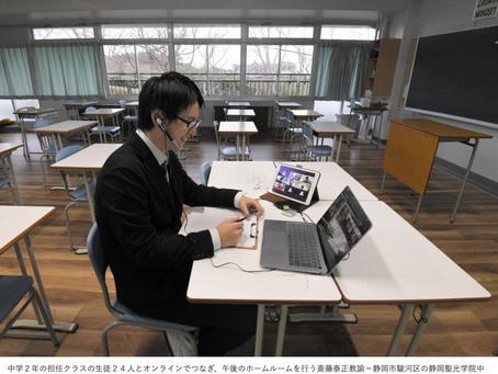 【週刊エコノミスト】オンライン教育で日本は「先進国で最下位」である件について 2020年8月30日