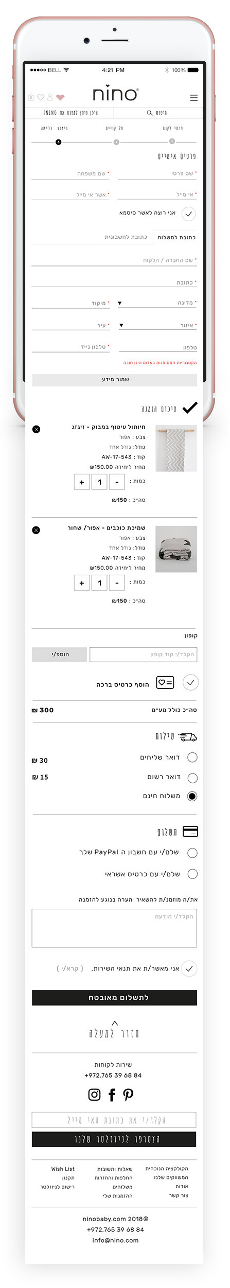 NINO-mobile-open-purchase page.jpg