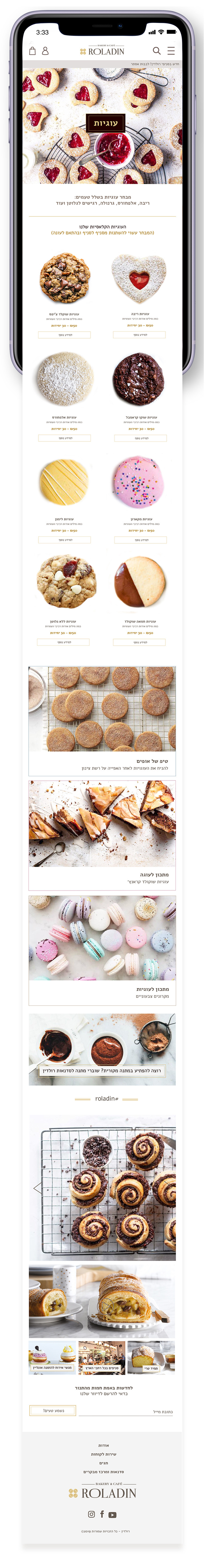 iPhone product section- coockies.jpg