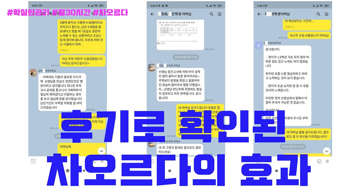 카톡효과.png