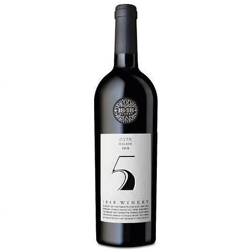 מבצע 2 בקבוקים יין מלבק דור 5 יקב 1848 - עדה חרדית