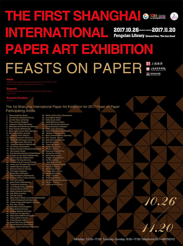 Poster for Shanghai Paper Art Exhibition