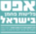 מחקר אפס פליטות פחמן בישראל 2040