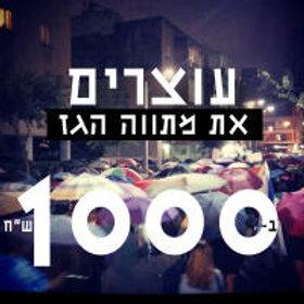 """תרומה - עוצרים את מתווה הגז (1,000 ש""""ח)"""