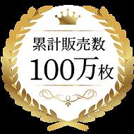 100man_shiro.png