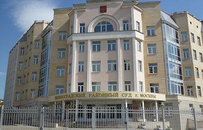 zelenogradskij-rajonnyj-sud.jpg