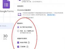 活用Google Form製作預習評估