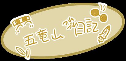 ロゴテスト.png