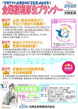 福利厚生プランナー.png