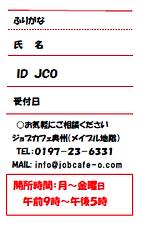 JCカード(裏).png