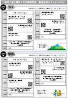 web企業説明会(裏).png
