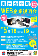 WEB企業説明会
