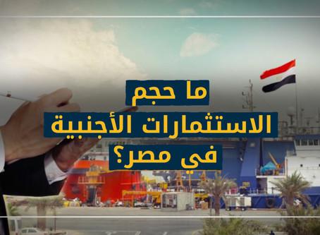 ما حجم الاستثمارات الأجنبية في مصر؟