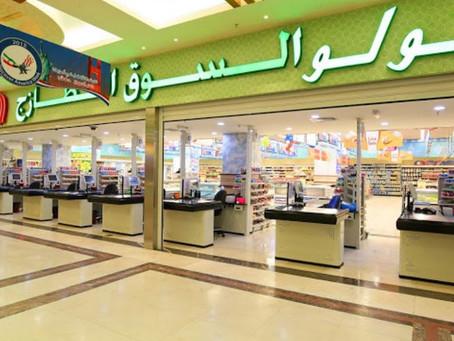 صندوق الاستثمارات العامة السعودي يجري محادثات لشراء حصة في سلسلة متاجر لولو