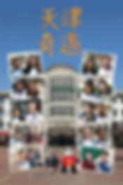 Tianjin 6x4 Chi.jpg