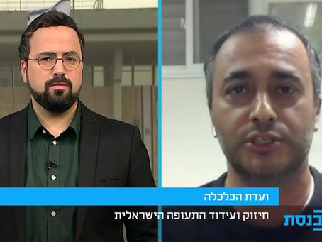 """יו""""ר האגודה עו""""ד נתי פרץ, בראיון לערוץ הכנסת, על מצב התעופה הישראלית."""