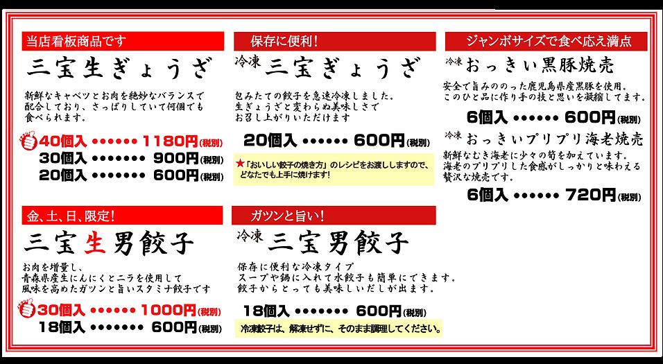 餃子 メニュー