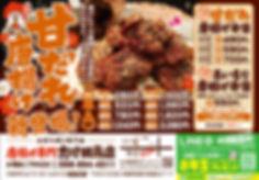 たけ田商店-甘だれA4チラシ18年12月-01.jpg