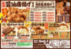 たけ田商店-甘だれA4チラシ18年12月-02.jpg