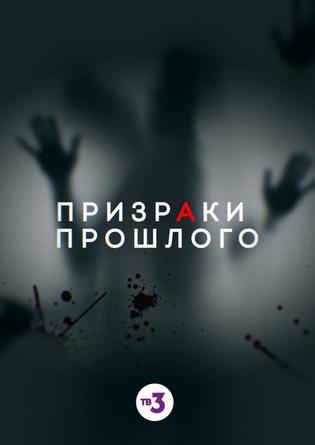 PRIZRAKI_PR.png