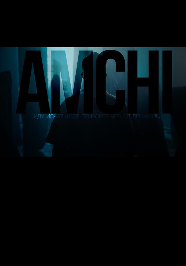 AMCHI.png