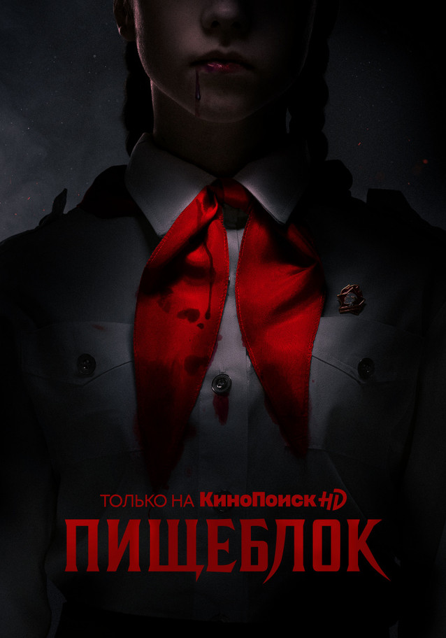 kinopoisk.ru-Pischeblok-3563071.jpg