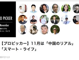 【メディア掲載】代表樋口が「NewsPicks」のプロピッカーとして選ばれました