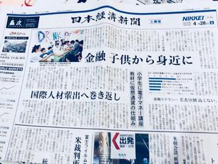 【メディア掲載】dot.schoolが「日本経済新聞」に掲載されました