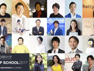 【登壇情報】代表樋口が東京理科大学開催の「TUS STARTUP SCHOOL 2017」に登壇しました