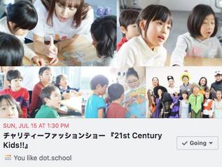 【お知らせ】チャリティーファッションショー 『21st Century Kids!!』