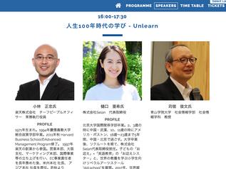 【イベントレポート】代表・樋口がLearn for Life主催「第1回東京国際教育祭」に登壇しました