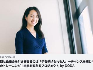 【メディア掲載】代表・樋口のインタビューが「未来を変えるプロジェクト by DODA」に掲載されました