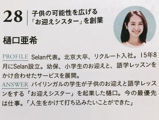 【メデイア掲載】代表・樋口のインタビューが「Forbes Japan」に掲載されました
