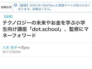 【メディア掲載】dot.schoolが「ITpro」に掲載されました