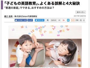 【メディア掲載】代表樋口が「東洋経済オンライン」に寄稿しました