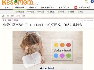 【メディア掲載】dot.schoolが「リセマム(ReseMom)」に掲載されました