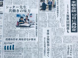 【メディア掲載】お迎えシスターが「日本経済新聞」に掲載されました