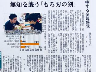 【メディア掲載】dot.schoolが「産経新聞」に掲載されました